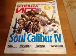 Отдается в дар «Журнал «Страна Игр» июль 2008»