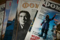 Отдается в дар «Православные журналы»