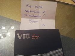 Отдается в дар «Дисконтная пластиковая карточка от L'illa, Барселона.»