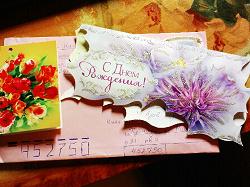Отдается в дар «Письмо-сюрприз!»