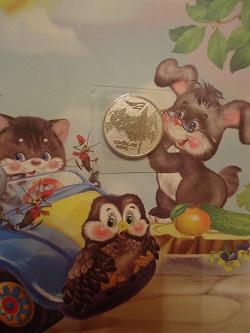 Отдается в дар «Монета 25 рублей Сочи»