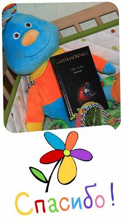 Отдается в дар «Книга Терри Пратчетт.»