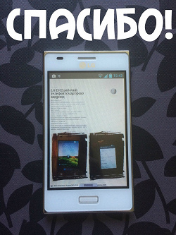 Отдается в дар «LG E612 рабочий телефон (смартфон) андроид»