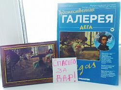 Отдается в дар «Журнал и репродукция картины Дега «Репетиция»»