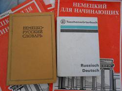 Отдается в дар «Книги по английскому и немецкому языкам»