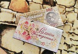 Отдается в дар «Конверты для денег»
