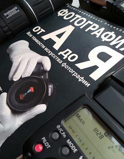 Отдается в дар «Книга о фотографии»
