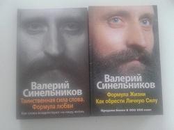 Отдается в дар «Книги Синельникова»