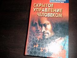 Отдается в дар «Книги околопсихологические»