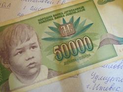Отдается в дар «50000 динаров, 1992»