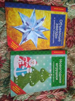 Отдается в дар «Книжки о поделках к новому году или рождеству»