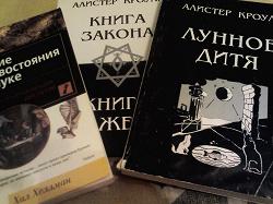 Отдается в дар «Немного оккультной, научной и философской литературы»