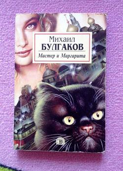 Отдается в дар «Книга Михаил Булгаков — Мастер и Маргарита»