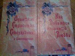 Отдается в дар «Книги для женщин»