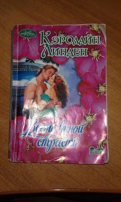 Отдается в дар «книга роман»
