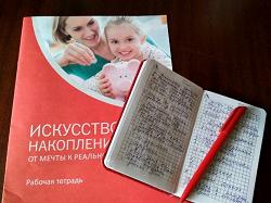 Отдается в дар «учимся финансовой грамотности:)»