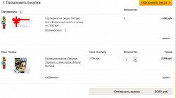 Отдается в дар «Скидка на myToys.ru»