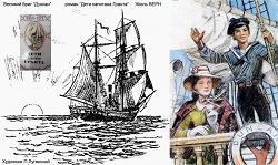 Отдается в дар «Жюль Верн. Дети капитана Гранта»