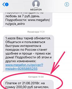 Отдается в дар «Финансовая помощь: 200 руб на телефон»