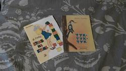 Отдается в дар «Две детские книжки»