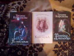 Отдается в дар «Татьяна Корсакова «Хрустальное сердце»»