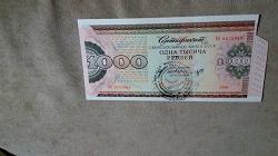 Отдается в дар «Сертификат сберегательного банка СССР. 1000 рублей 1988 года.»