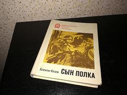 Отдается в дар «Книга. Сын полка.»