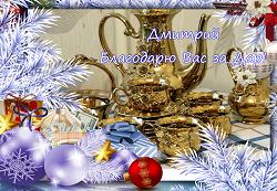 Отдается в дар «Сервиз чайный под золото»