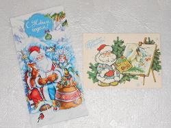 Отдается в дар «Поздравлю с новым годом почтой открыткой.»