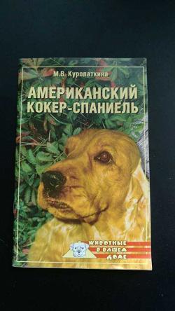 Отдается в дар «Книга про собак.»