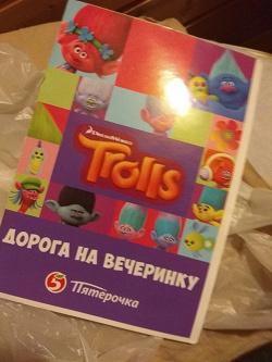 Отдается в дар «Бумажная игра бродилка из Пятерочки»