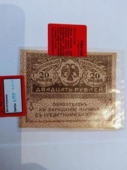 Отдается в дар «Россия. 20 рублей 1917 года. Керенка.»