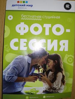 Отдается в дар «Сертификат Фотосессия в подарок»