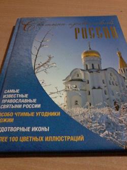 Отдается в дар «Книга «Святыни православной России»»