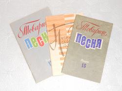 Отдается в дар «Песенники СССР»