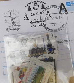 Отдается в дар «Почтовые марки ЖД транспорт»