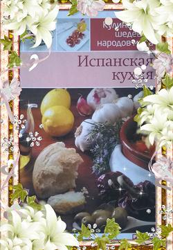 Отдается в дар «Книга по кулинарии»