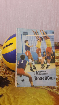 Отдается в дар «Книга времен СССР «Волейбол»»