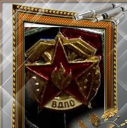 Отдается в дар «Значок и медаль»