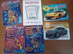 Отдается в дар «Календарики карманные»