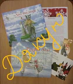 Отдается в дар «Книжки про Лілі (українською)»