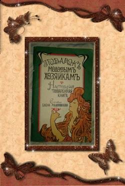 Отдается в дар «Настольная поваренная книга»
