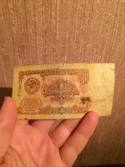 Отдается в дар «1 рубль 1961 года.»