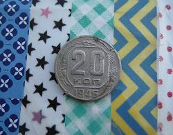 Отдается в дар «20 коп СССР»