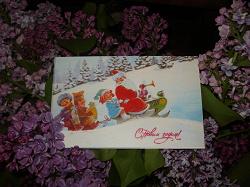 Отдается в дар «Soviet card reprint»