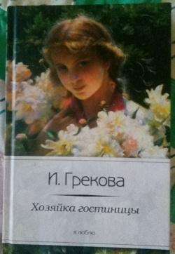 Отдается в дар «Павлищева Н. «Жанна д Арк»»