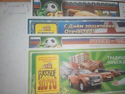 Отдается в дар «лотерейны билеты для коллекции»