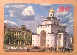 Отдается в дар «Календарики с городами»