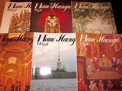 Отдается в дар «Журналы «Наше Наследие» «Слово» «Памятники Отечества»»