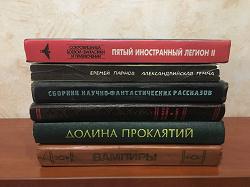 Отдается в дар «Книги: фантастика»